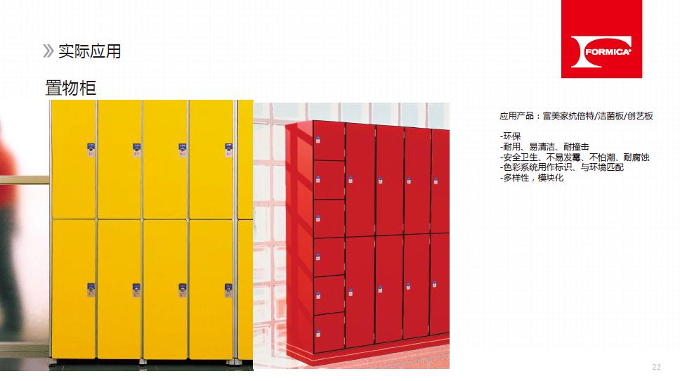 实际案例:置物柜