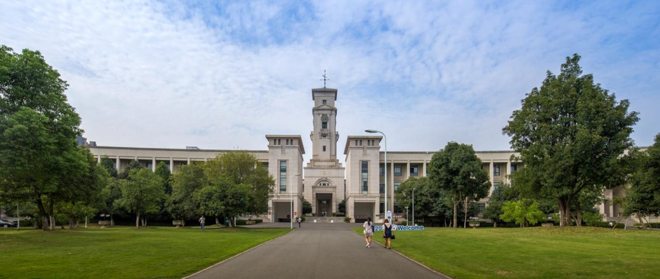 诺丁汉大学行政楼