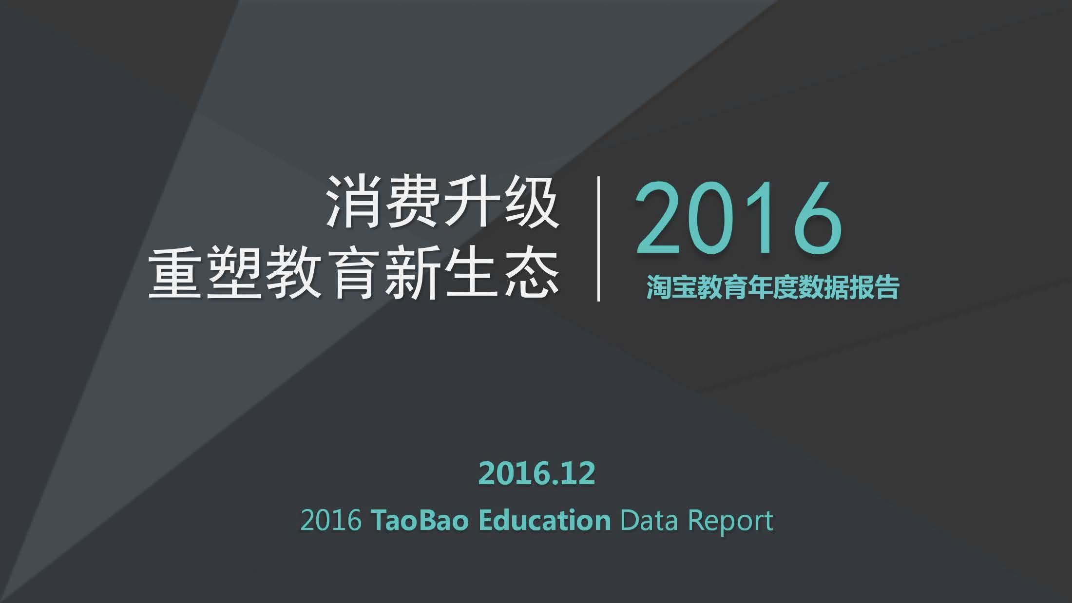 淘宝教育,教育数据,教育报告,必达亚洲,必达,BEED