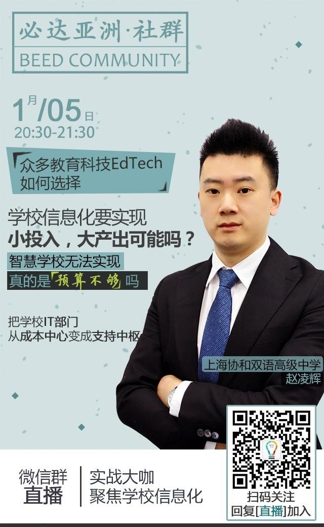学校信息化建设,IT技术,教育技术,协和双语,上海协和