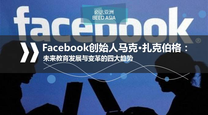 Facebook,未来学校,学校建设,美国学校,扎克伯格,必达亚洲,beed