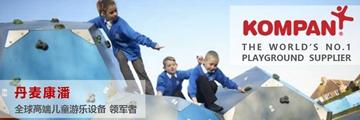 KOMPAN侧边广告_360
