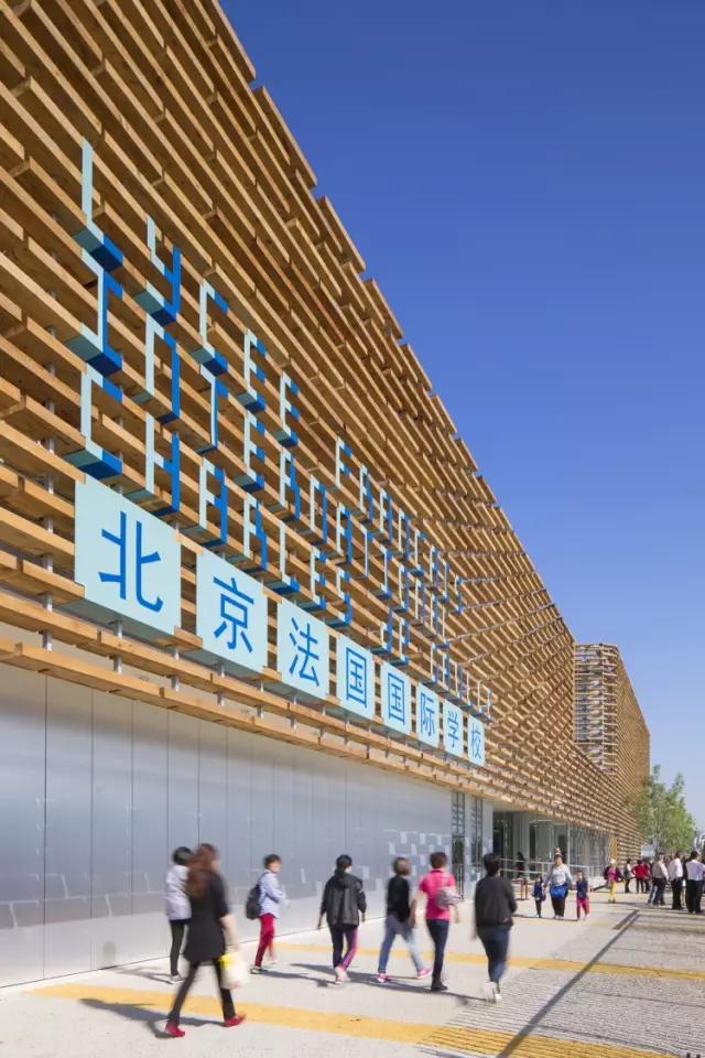 北京法国国际学校
