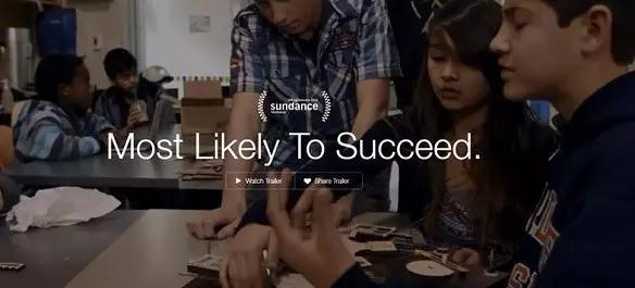 HTH,创客教育,个性化学习,学校设计,极有可能成功