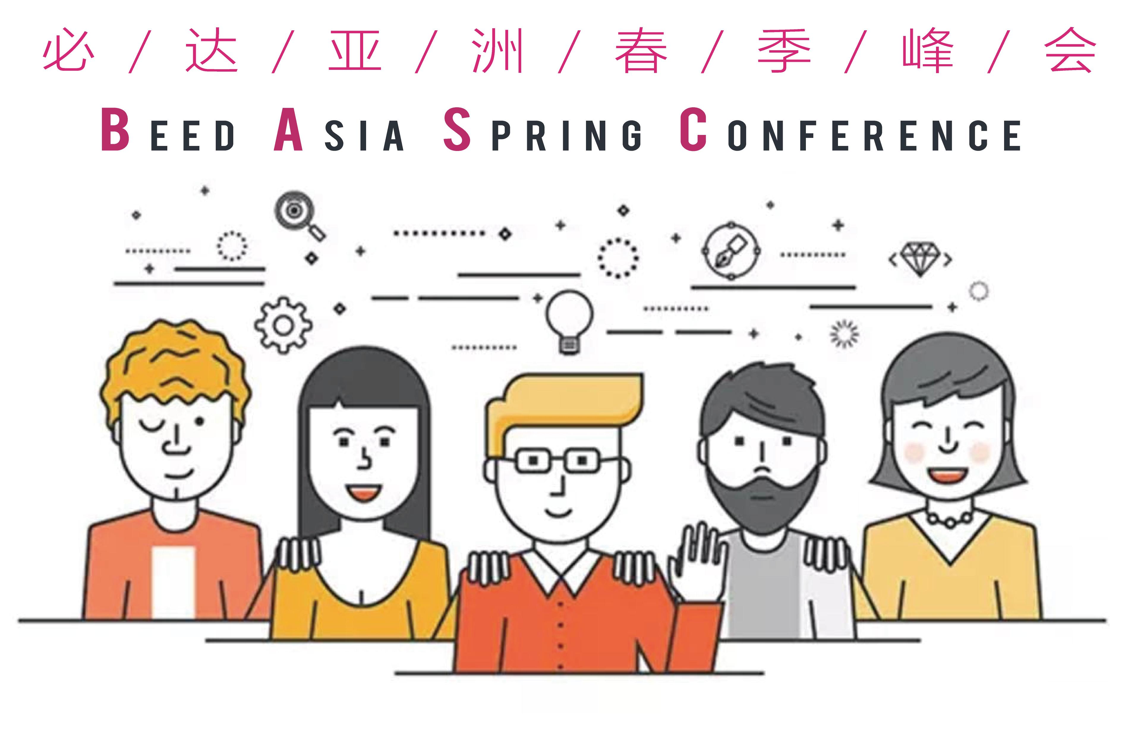 必达春季峰会,必达亚洲,BEED ASIA,国际学校,学校设计,未来学校,核心素养