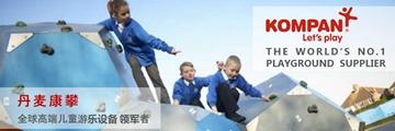 KOMPAN侧边广告2018_360